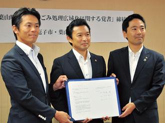 2016年、覚書に署名した(右から)松尾崇市長、平井竜一逗子市長(当時)、山梨崇仁葉山町長