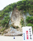崖崩れで観光拠点封鎖