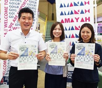 チラシを手に来場を呼び掛ける町政策課の(左から)大前さん、笠井佐淑さん、河野香織さん