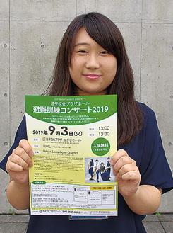参加を呼び掛ける平田さん