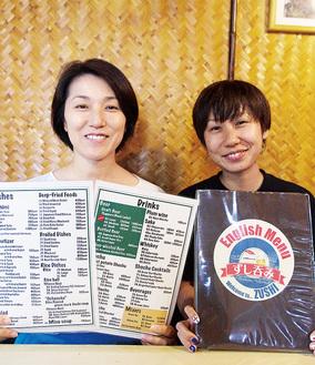 「つく志」の英語版メニューを手にする佐藤さん(左)と江盛さん