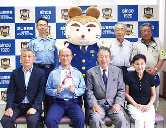 「ポン吉」を囲む鈴木署長(前列左から2人目)と守屋実行委員長(同3人目)ら実行委員たち