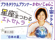 星座にまつわるエトセトラ 日本の星