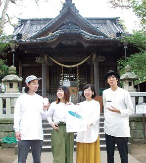 (右から)企画した庄司賢吾さん、真帆さんと長谷川瑞穂さん、晃平さん