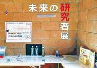 逗子中生の研究展示