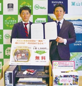 協定書を持つ中村社長(左)と山梨町長
