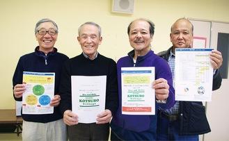 冊子を手にする三原会長(左から2人目)や島崎さん(同3人目)ら役員メンバー