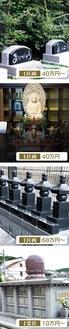 (上から)今人気の樹木葬、天候に左右されずにお参りできる室内墓、格式高い伝統的な家族墓(五輪塔型)、本堂前にある合同墓