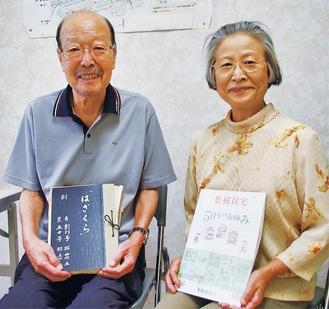 西村会長(左)と冊子を持つ結城さん