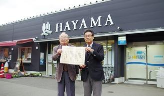賞状を手にする栁会長(右)と石井局長