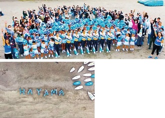 映像のワンシーン(上)、森戸海岸で作った「HAYAMA」の文字