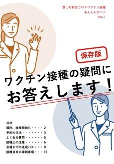 葉山町が全戸配布した「安心ガイド」