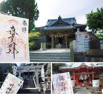 上から時計まわりに葉山・森戸大明神、三崎・海南神社、浦賀・西叶神社