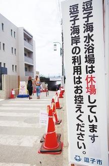 逗子海岸中央入り口に設置された看板(=8月2日)