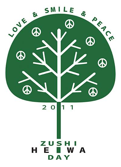 「平和について考えよう」