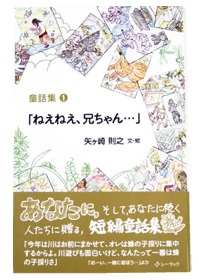 矢ヶ崎さんが童話集を出版