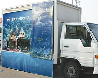 花の国に水族館!?