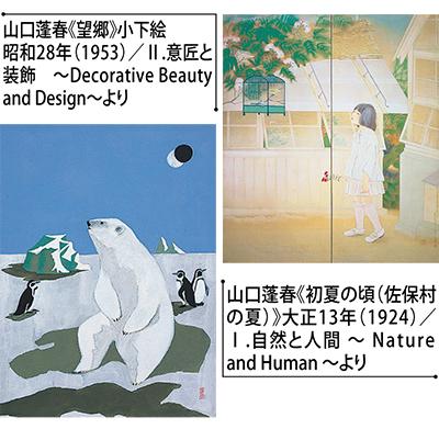 蓬春と日本画の世界
