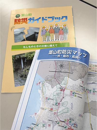 防災ガイドブックを配布
