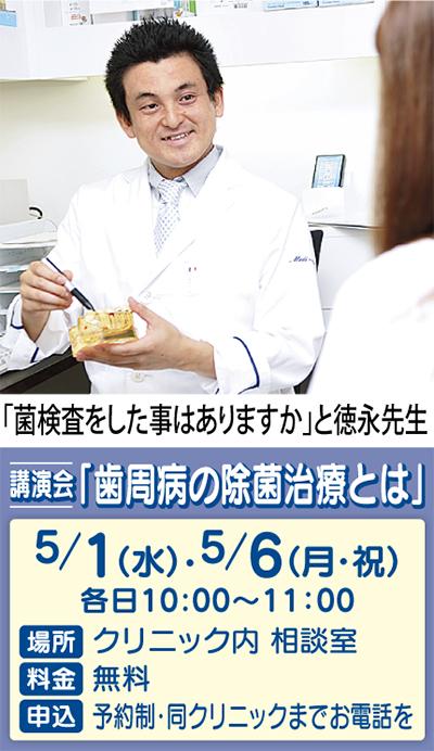 「歯周病は治すもの」