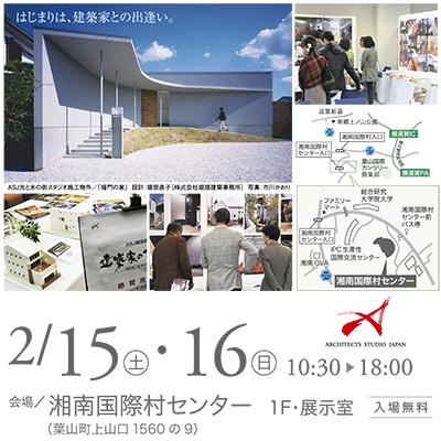 建築家と家づくりをしたい人