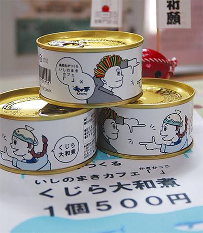 「鯨の缶詰いかが」