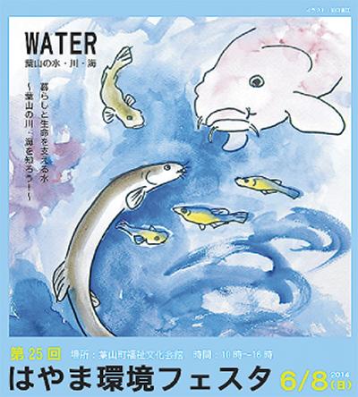 「水」テーマに環境フェス