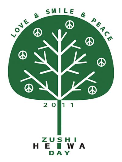 「平和の祭典」今年も