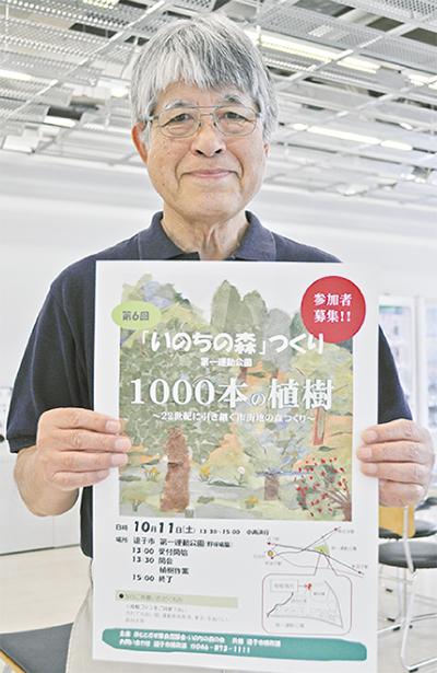 千本の樹を植えよう