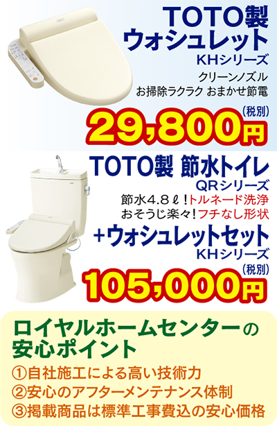 電話限定でトイレ大特価