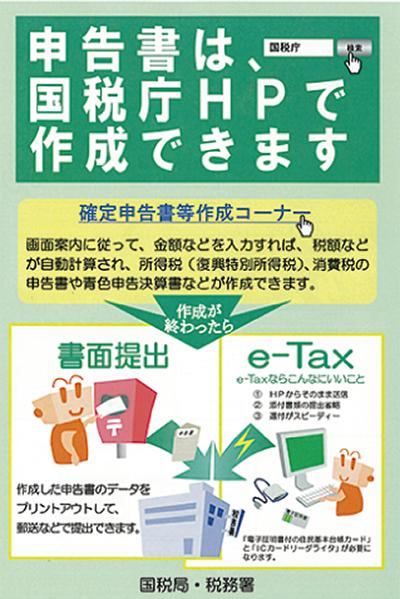 税務署での確定申告は2月6日から