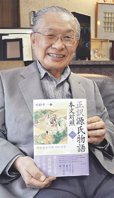 「正訳源氏物語」を出版