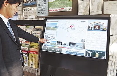 電子看板で観光情報