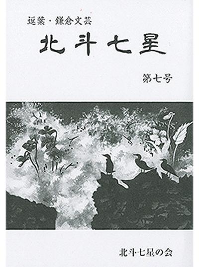 小説やエッセイ労作揃い18編