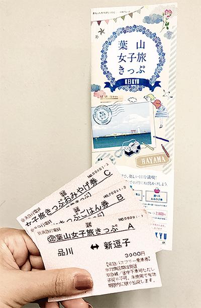 葉山へ「女子旅」お得感人気