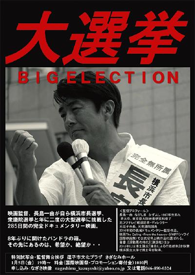 選挙戦の全貌、映画に
