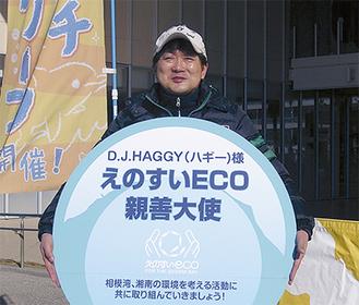 えのすいECO親善大使DJ・HAGGY