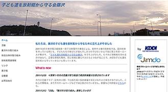 「地域でつながりを」と話す守る会 ホームページhttp://savekidsfujisawa.jimdo.com/