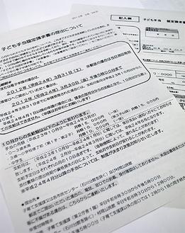未申請の家庭に送られる書類