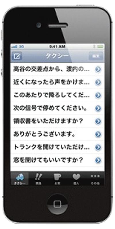 自由に編集した文章を読み上げるアプリ