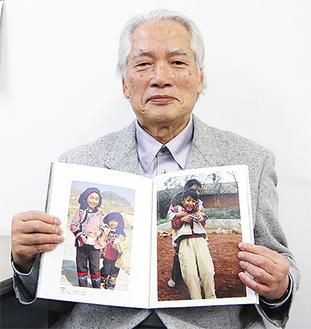 写真と解説で雲南省の民族や文化を紹介した1冊