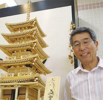 制作した五重塔と横山弘二さん