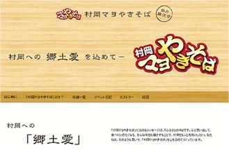 「村マヨ」のホームページ