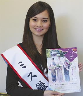 「自分を高められた」と2012年ミス鎌倉の櫻井愛さん(20)