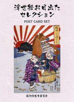 藤沢・江の島ゆかりの浮世絵ポストカードセット