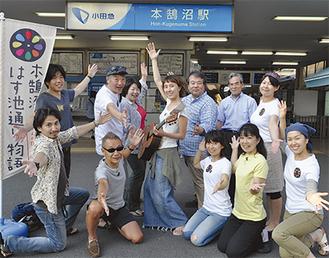 「一緒に歌いましょう」とsachikoさん(中央)と本鵠沼はす池通り物語製作委員会
