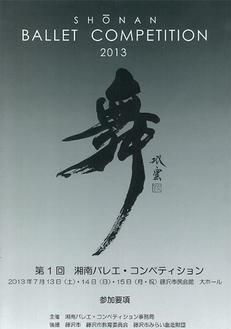武田双雲さんの書「舞」