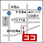 辻堂東海岸3-4-20(宇野)