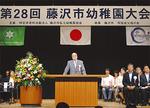 今回で28回目を迎えた藤沢市幼稚園大会。大勢が集まる華やかな式典となった