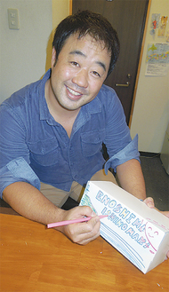 「自由に描いてカッコイイ箱を石巻に贈りましょう」と古澤さん